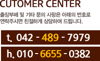CUSTOMER CENTER - T. 042-489-7979 / H. 010-6655-0382